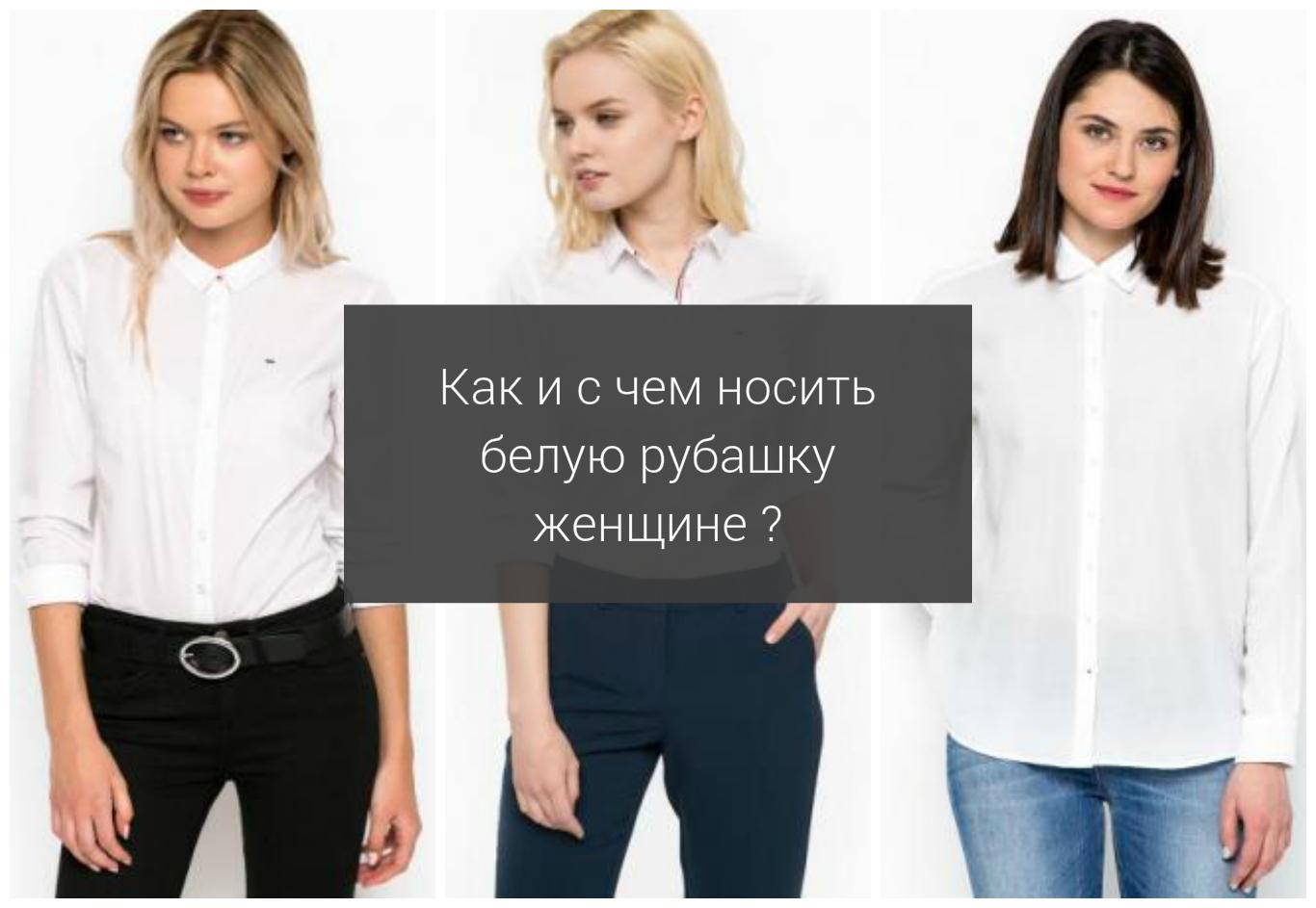 1bcded595c2 У каждой прекрасной дамы в гардеробе найдется белая рубашка. Есть несколько  способов ее украсить